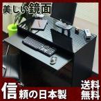 ショッピングパソコンデスク パソコンデスク ハイタイプ 鏡面 90cm幅 スライドテーブル 木製 おしゃれ シンプル  ブラック
