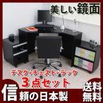 ショッピングパソコンデスク パソコンデスク コーナータイプ 鏡面 3点セット ハイタイプ 本棚 棚付き 収納 木製 おしゃれ シンプル コンパクト