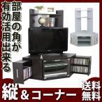 テレビ台  コーナー ハイ タイプ 省スペース 木製