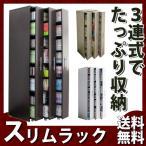 本棚 スライド スライド本棚 すきま 収納 隙間収納 スリムラック 3連 ハイタイプ 本棚 3列 薄型 コミック収納 キャスター付き