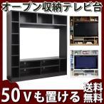 テレビ台 ハイタイプ 壁面家具 リビング壁面収納 50インチ対応 TV台 ゲート型AVボード 135cm幅