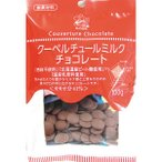 クーベルチュール ミルクチョコレート 100g