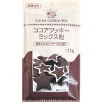 ココアクッキーミックス粉 125g