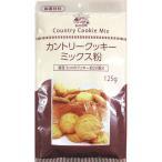 カントリークッキーミックス粉 125g