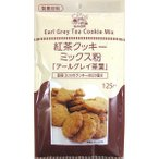 紅茶クッキーミックス粉(アールグレイ茶葉) 125g