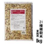 21種雑穀米 1kg 国産 食物繊維 水溶性食物繊維βグルカン 殻付もち麦も配合 腸活 送料無料セール