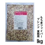 もち麦ファイバーブレンド 1kg 5つの麦を配合 食物繊維 水溶性食物繊維βグルカン 国産 殻付もち麦60%配合 腸活 送料無料セール