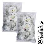 煎茶・緑茶ティーパック 80袋 送料無料セール