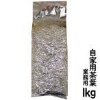 自家用緑茶葉 1キロ 煎茶 鹿児島県産 送料無料セール