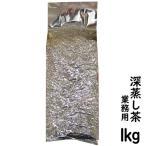 深蒸し茶(極上) 1キロ 徳用 鹿児島県産 送料無料セール