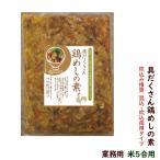 具だくさん鶏めしの素 米5合用 業務用 炊き込みご飯の素 国産 大分県