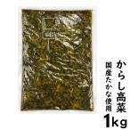 からし高菜 辛子高菜 1キロ 国産高菜使用 送料無料セール
