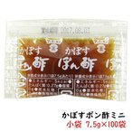 かぼすぽん酢ミニ 小袋 7.5g 100袋 フンドーキン