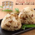 鶏めしの素 米2合用 6袋セット 送料無料セール