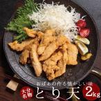 大分名物 とり天 2kg 送料無料セール 半調理済み 国産鶏肉使用