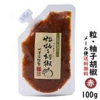 粒タイプ ゆずこしょう・柚子胡椒(赤)100g 送料無料セール