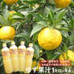 ゆず果汁 100% 1キロ 4本セット ゆず酢 柚子果汁 (九州〜関東信越地方は送料無料)(12/21から順次出荷)