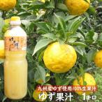 ゆず酢 ゆず果汁 柚子果汁 100% 1キロ 業務用