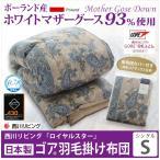 西川リビング ゴア羽毛掛け布団 シングルロングサイズ ポーランド産ホワイトマザーグース dp430