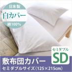 ショッピング日本製 日本製 綿100% 敷布団 セミダブルサイズ 白カバー