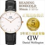 ダニエルウェリントン 腕時計 クラシック リーディング時計 DanielWellington ClassicReading