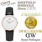 ダニエル ウェリントン 腕時計 Daniel Wellington クラッシー シェフィールド ローズ 0901DW メンズ レディース ユニセックス セール