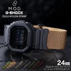 G-SHOCK 対応 ナイロンベルト ZULU ストラップ アダプター カスタム セット Gショック ジーショック 替え バンド 幅 24mm ズールー NYLON BELT