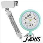 Jアクシス 腕時計 ナースウォッチ 脈拍計測 目盛付時計 J-axis