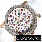 カプリウォッチ 腕時計 マルチジョイ 時計 CAPRIWATCH MultiJoy