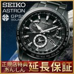 セイコー 腕時計 アストロン 時計 SEIKO ASTRON