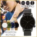 KOMONO 時計 コモノ 腕時計 KOMONO時計 コモノ 時計 ウィンストン ロイヤル WINSTON ROYALE メンズ レディース ユニセックス