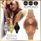 KOMONO 時計 コモノ 腕時計 KOMONO時計 コモノ 時計 エステール ロイヤル ESTELLE ROYALE メンズ レディース ユニセックス