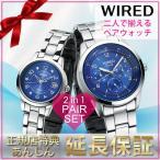 ワイアード ペアウォッチ 時計 セイコー ソーラー SEIKO 腕時計 ワイアードエフ WIRED f 時計 メンズ レディース 男性用 女性用