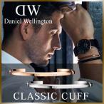 ダニエルウェリントン バングル DanielWellington クラシックカフ ブレスレット CLASSIC CUFF ダニエル ウェリントン メンズ レディース