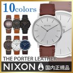 ニクソン ポーター レザー 時計 NIXON THE PORTER LEATHER 腕時計 男性用 女性用 男女兼用 メンズ レディース ユニセックス