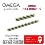 OMEGA オメガ Speedmaster スピードマスター専用 バンドピン・パイプセット ジェネリ...