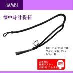 提ヒモ ポケットウォッチ用 懐中時計用 提げ紐 ナイロン江戸織り 黒 J005A BAMBI バンビ