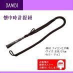 Watch - 提ヒモ 懐中時計用 ポケットウォッチ用 提げ紐 ナイロン江戸織り チョコ J005B BAMBI バンビ