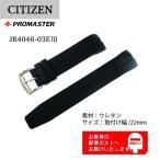 CITIZEN シチズン PROMASTER プロマスター JR4046-03E (C660-S067634 HST) 純正 ウレタンバンド 黒 22mm 腕時計 替えベルト  59-S52088