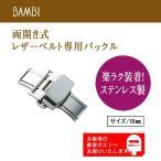 BAMBI バンビ 両開き式プッシュバックル Dバックル シルバー色 尾錠幅(巾)18mm ZS010P(ZS09P)