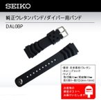 SEIKO セイコー ウレタンバンド ラバー 腕時計バンド 交換 替えベルト DAL0BP 取付幅(巾)22mm ブラック