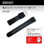 SEIKO セイコー ウレタンバンド ラバー 腕時計バンド 交換 替えベルト DAL1BP 取付幅(巾)22mm ブラック