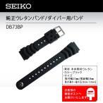 SEIKO セイコー ウレタンバンド ラバー 腕時計バンド 交換 替えベルト DB73BP 取付幅(巾)20mm ブラック