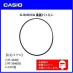 カシオ 純正 裏蓋パッキン DW-5600E , DW-5600BB , G-100用 G-SHOCK Oパッキン 74206244