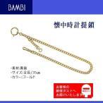 提げ鎖 懐中時計用 ポケットウォッチ用 チェーン ゴールド BBJ150-G BAMBI バンビ