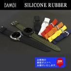 BAMBI バンビ シリコンラバーベルト 時計交換バンド18mm 20mm 22mm 24mm 26mm 28mm 30mm BG007 BG008