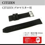 CITIZEN 純正 ラバーバンド 22mm シチズン プロマスター  PMD56-3083用  時計ベルト 59-T50683