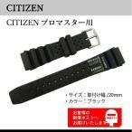 CITIZEN純正 20mm シチズン ウレタンバンド プロマスター PMA56-2791純正 59-G0063