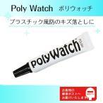 プラスチック風防用 研磨剤 Poly Watch ポリウォッチ キズ取り剤 5g