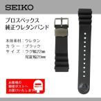 22mm セイコー SEIKO プロスペックス ダイバースキューバ  SBDX011 SBBN011 SBBN013 SBDD003 純正ウレタンバンド ラバー 交換 替えバンド DFL3EB ブラック